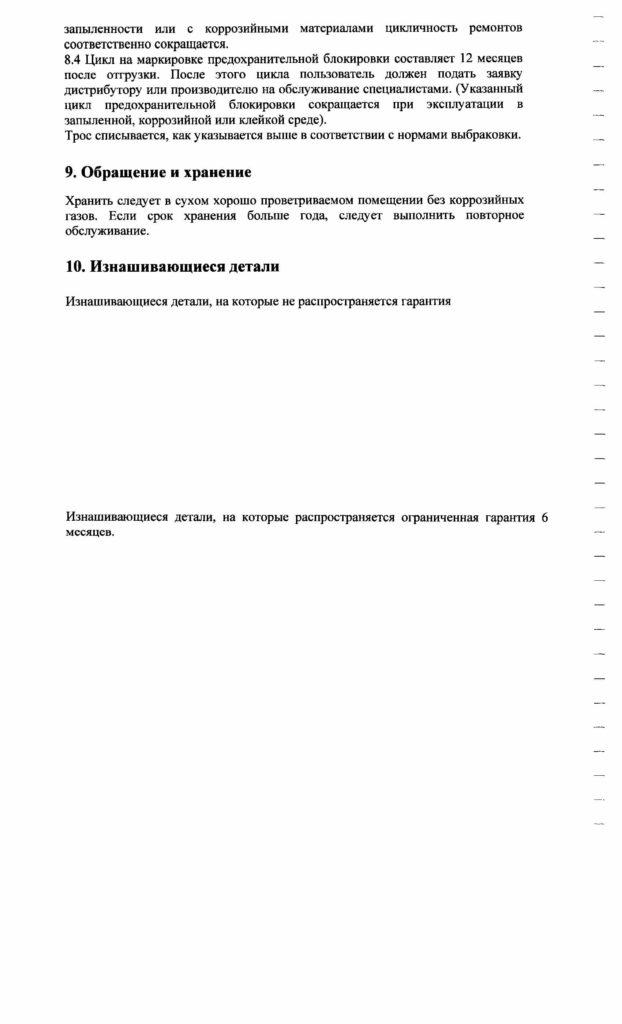 Аренда строительных подъемников Москва