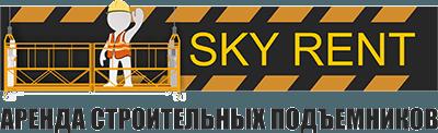 Sky Rent - Аренда подъемников Москва
